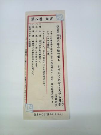 f:id:usa-kounosuke:20120103201802j:image:h360