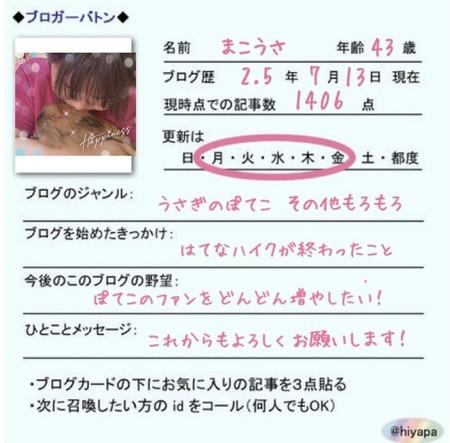 f:id:usa-kounosuke:20210714104033j:image