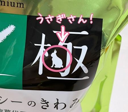 f:id:usa-kounosuke:20210720113902j:image