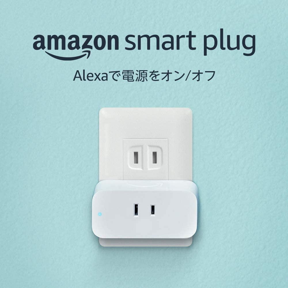 SmartPlug 発売