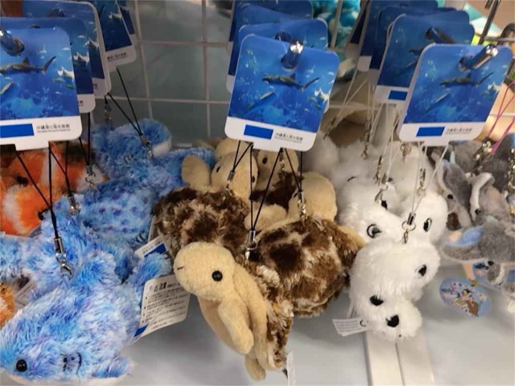 美ら海水族館ぬいぐるみストラップ