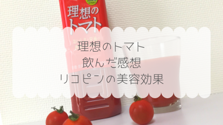 トマト ジュース 効果