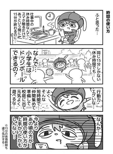 f:id:usagi-iro5525:20200918052508j:plain