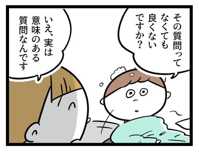 f:id:usagi-iro5525:20210422074558j:plain