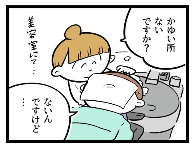 f:id:usagi-iro5525:20210422075228j:plain