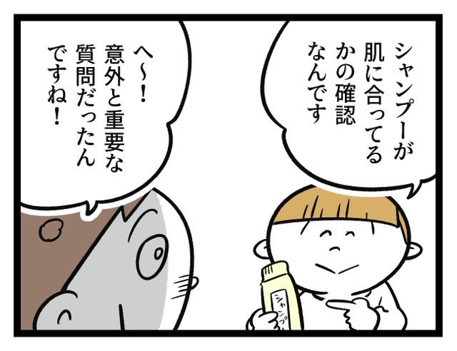 f:id:usagi-iro5525:20210422075324j:plain