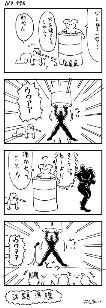 f:id:usagi_2017:20170903134343j:plain