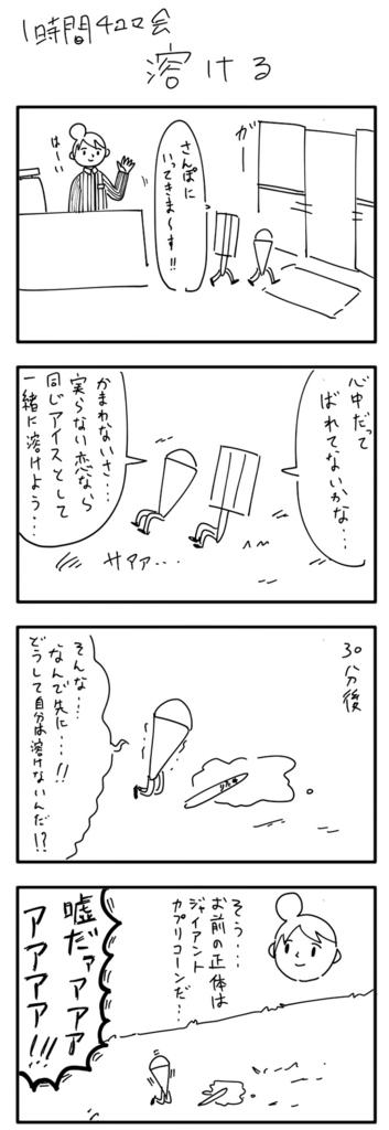 f:id:usagi_2017:20170903134635j:plain