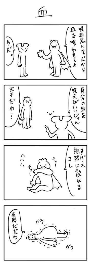 f:id:usagi_2017:20170903134640j:plain