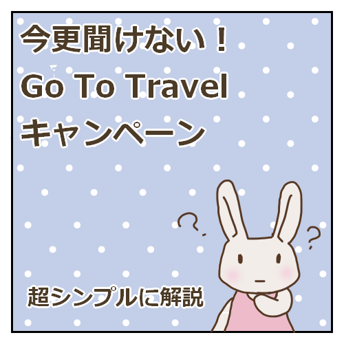 f:id:usagimiyako:20200717161155p:plain