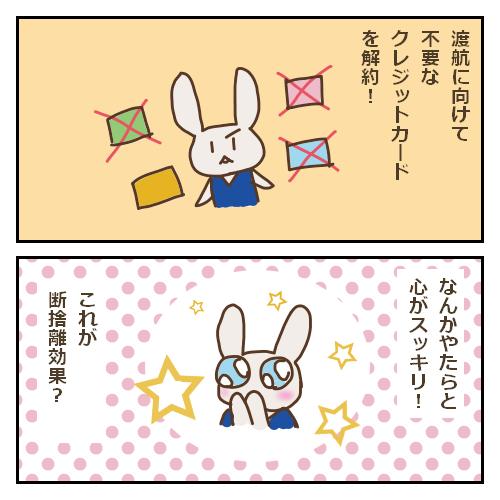 f:id:usagimiyako:20200723140332p:plain