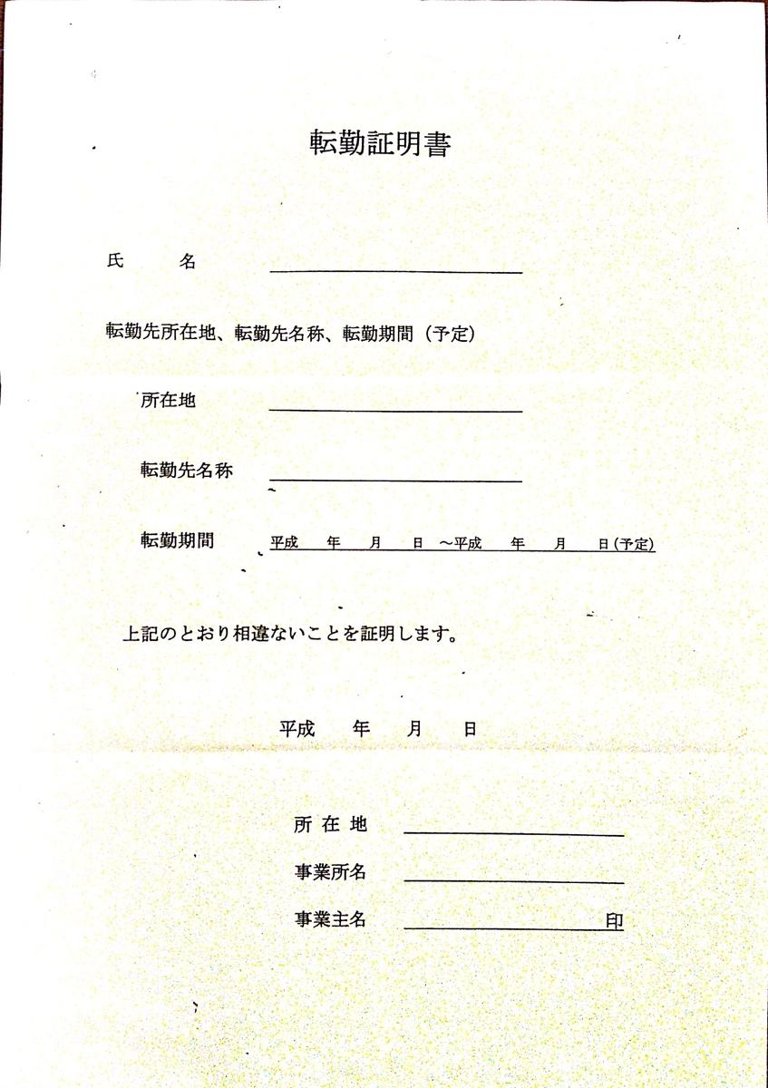 f:id:usagimiyako:20200726144625j:plain