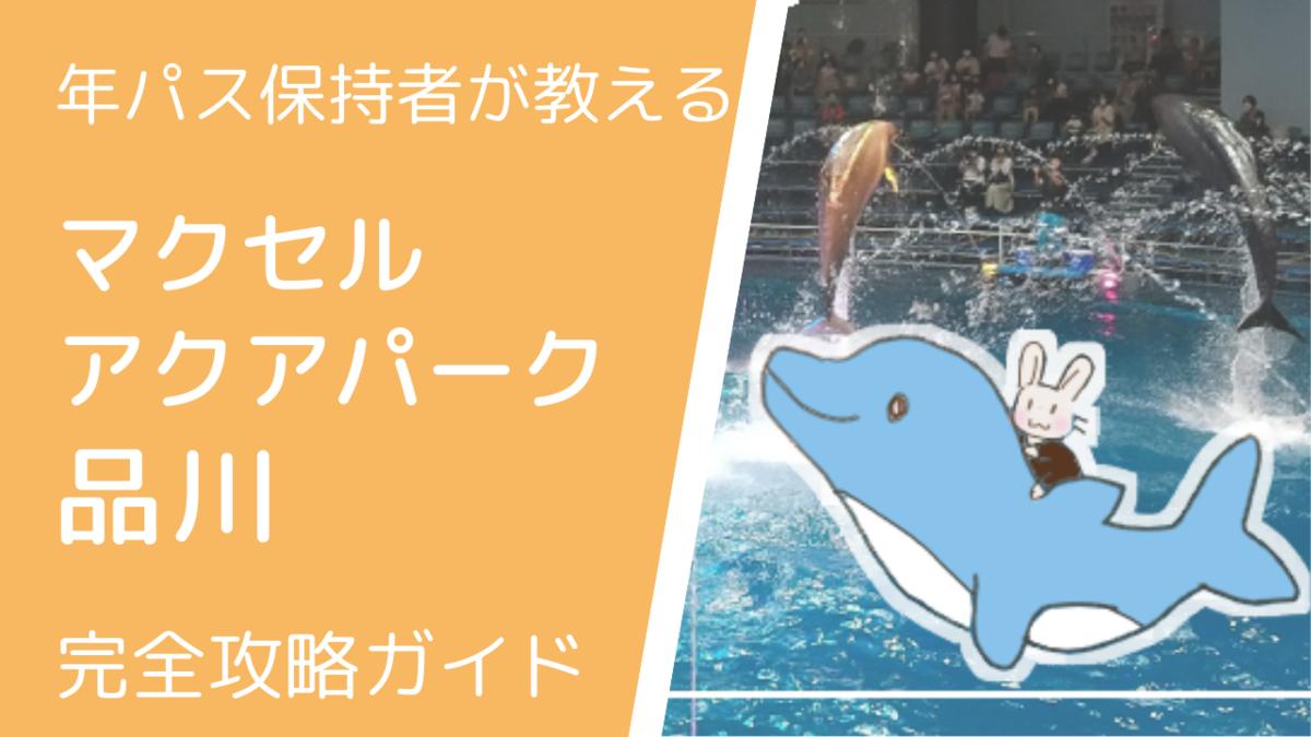 f:id:usagimiyako:20200727140054p:plain