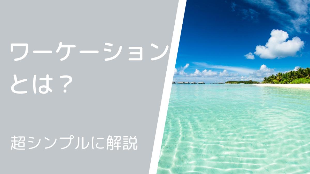 f:id:usagimiyako:20200731155332p:plain