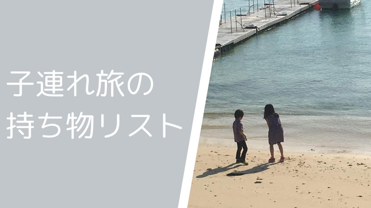 【保存版】これで安心!国内・海外の子供連れ旅行の持ち物リスト。必需品や便利グッズまとめ。アプリを使用したチェック方法も。