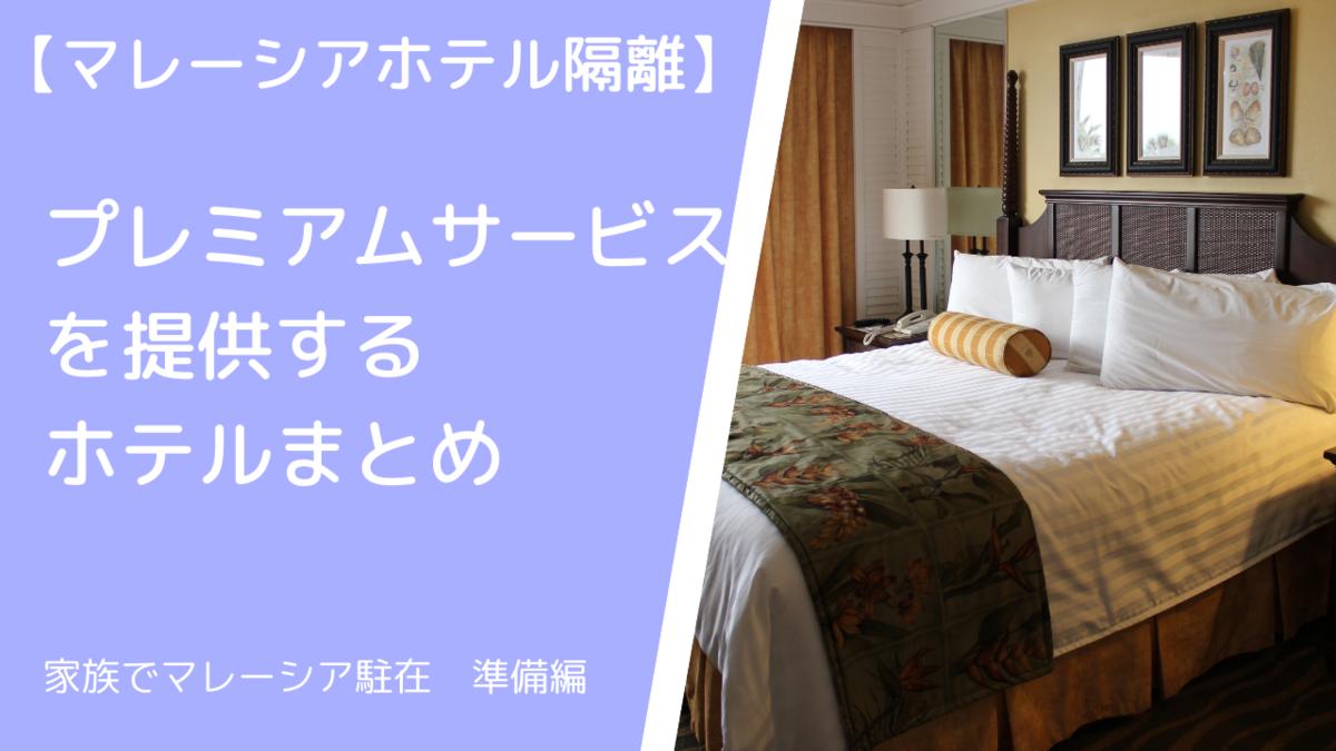 【マレーシア渡航】入国時ホテル隔離における、プレミアムサービスを提供するホテルまとめ