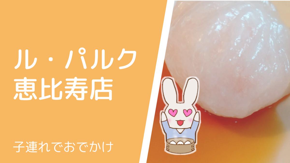 f:id:usagimiyako:20201116145807p:plain