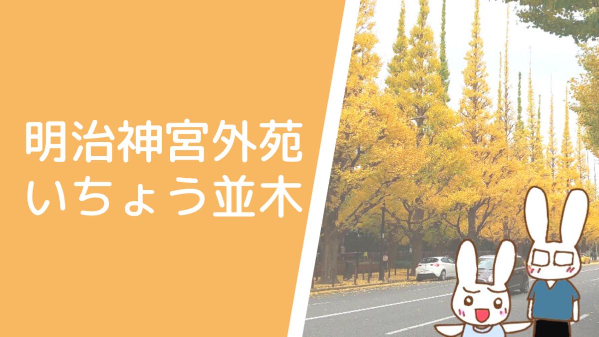 f:id:usagimiyako:20201120153323p:plain