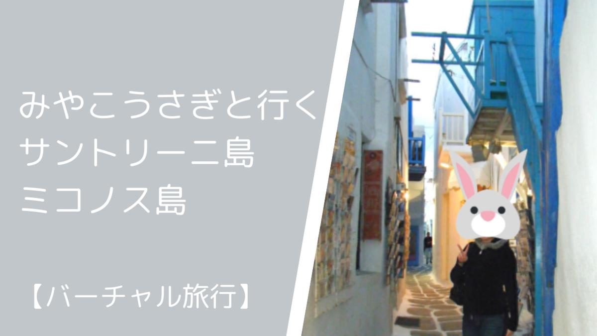 f:id:usagimiyako:20201129160705p:plain