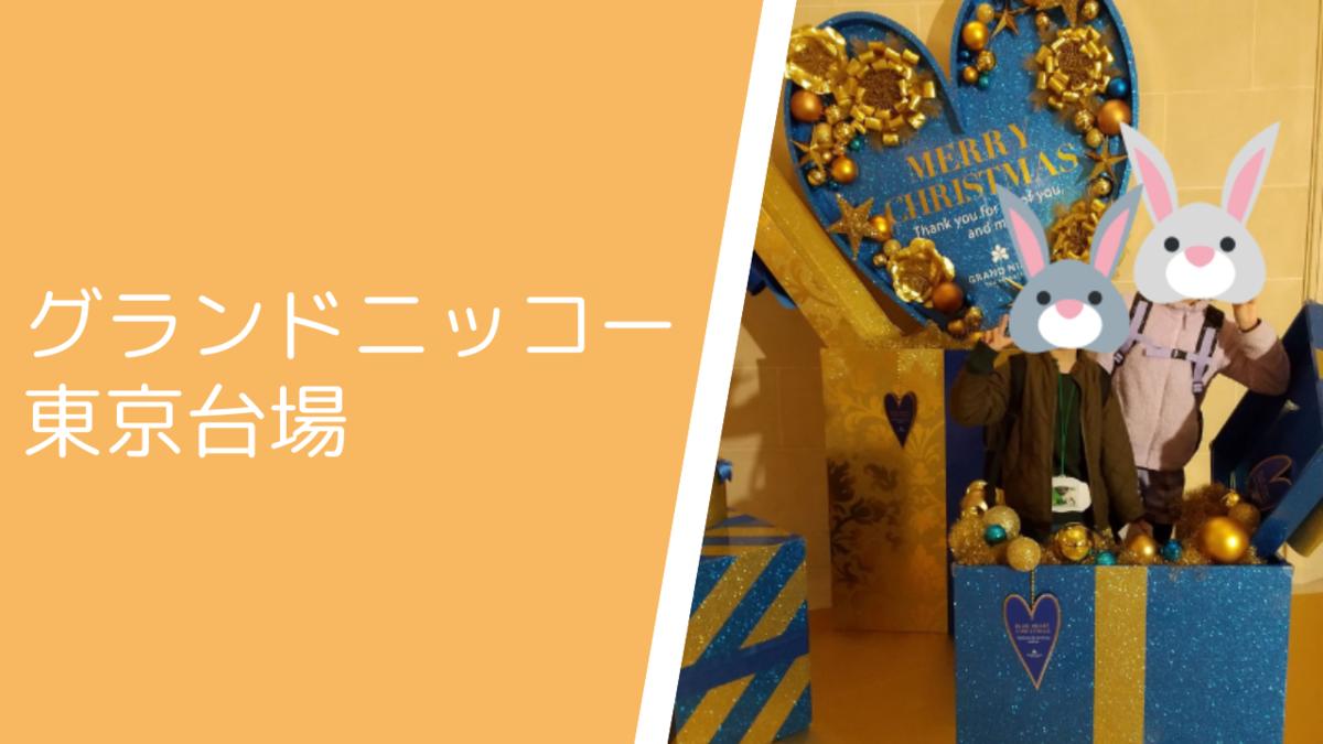 f:id:usagimiyako:20201221215228p:plain
