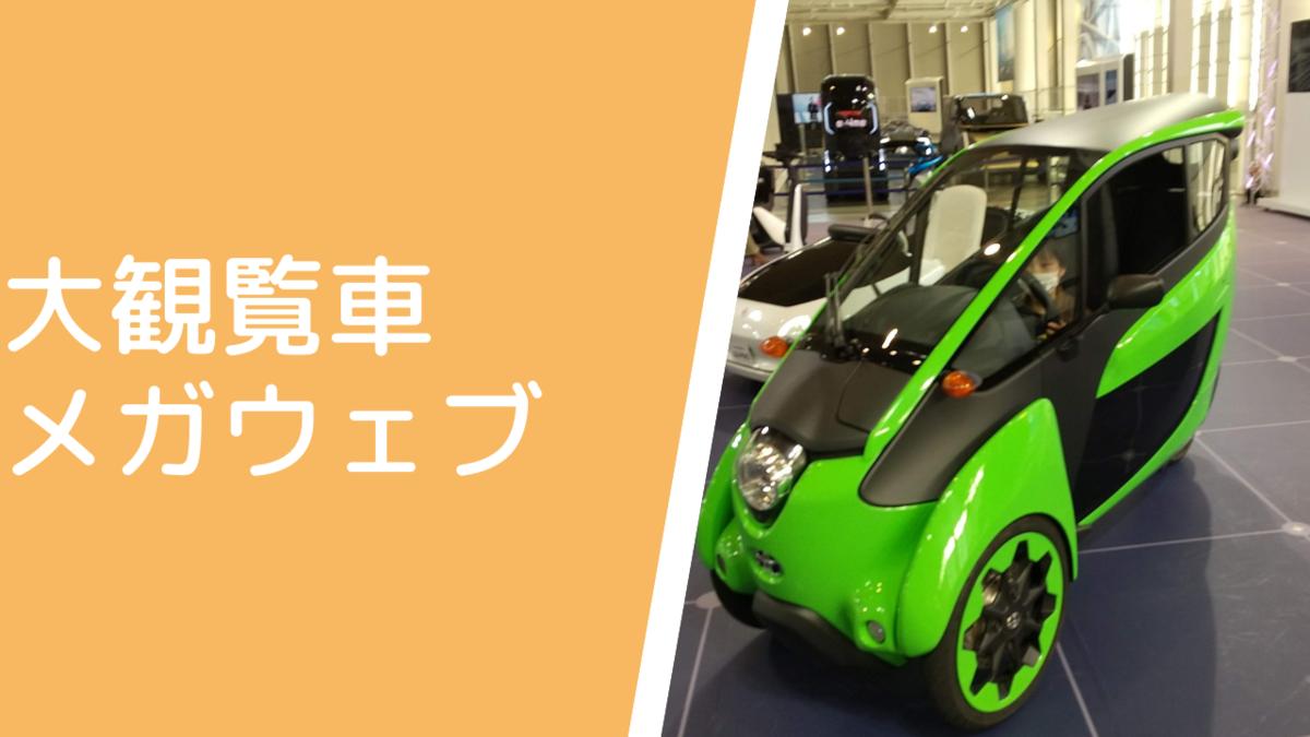 f:id:usagimiyako:20201226230027p:plain