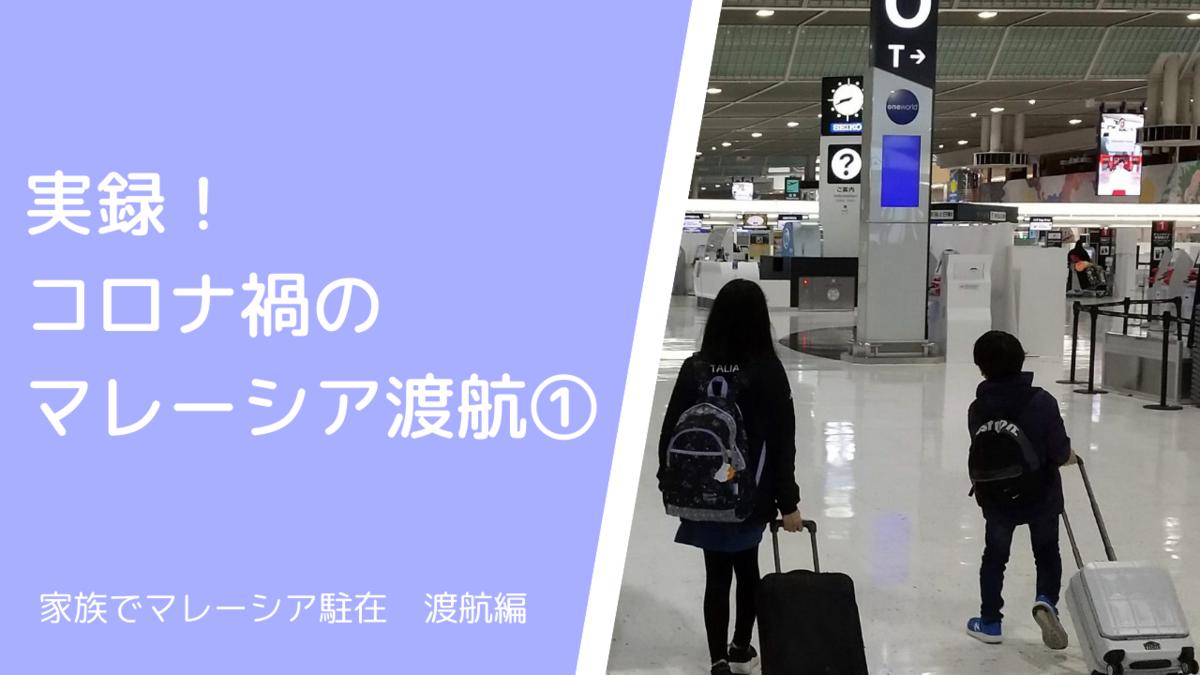 実録!コロナ禍のマレーシア渡航① 成田空港チェックインは普段より時間がかかる。ラウンジでのおもてなしに感動!