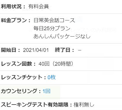 f:id:usagimiyako:20210611121542p:plain