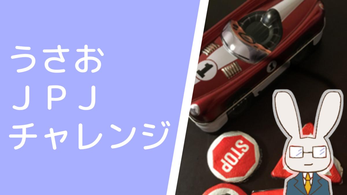 f:id:usagimiyako:20210928190111p:plain