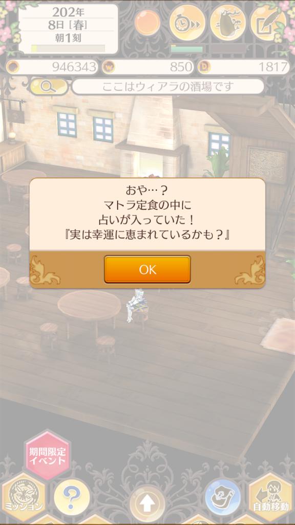 f:id:usagimoko225:20180411230631p:image