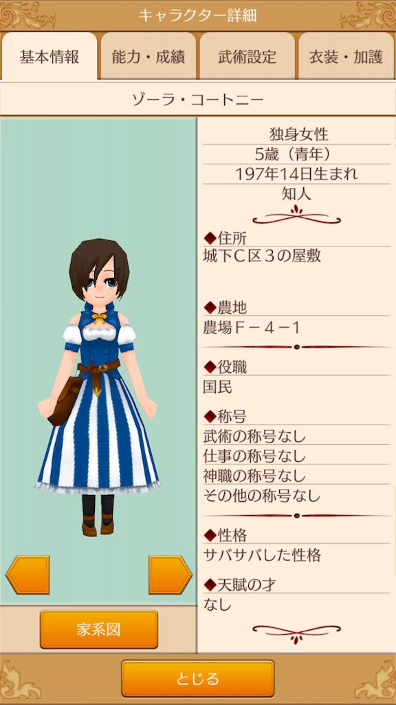 f:id:usagimoko225:20180512230538p:image