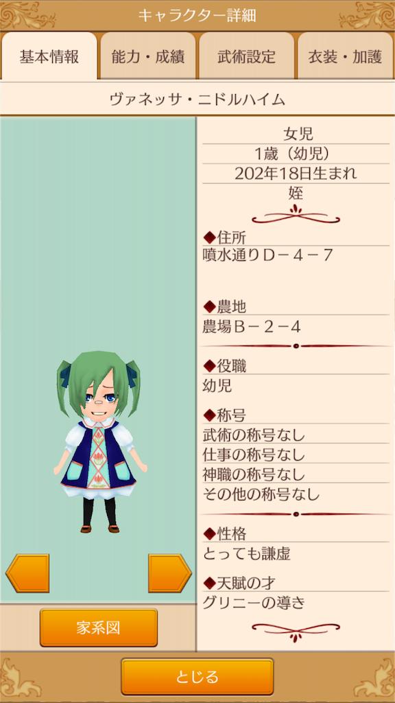 f:id:usagimoko225:20180512231110p:image