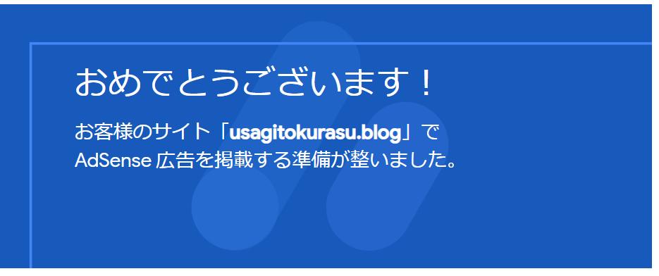f:id:usagitonokurashi:20190802003444p:plain