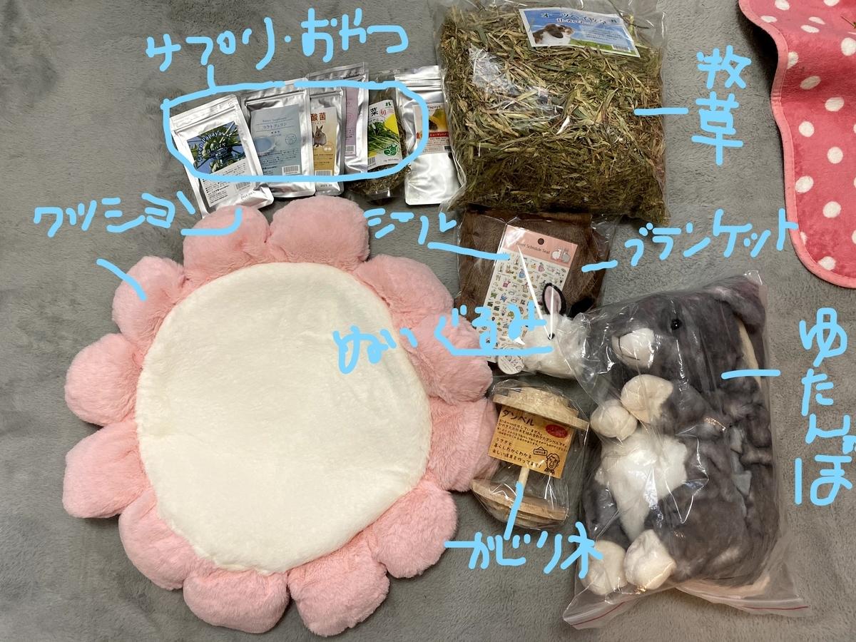 f:id:usagitonokurashi:20191227134207j:plain