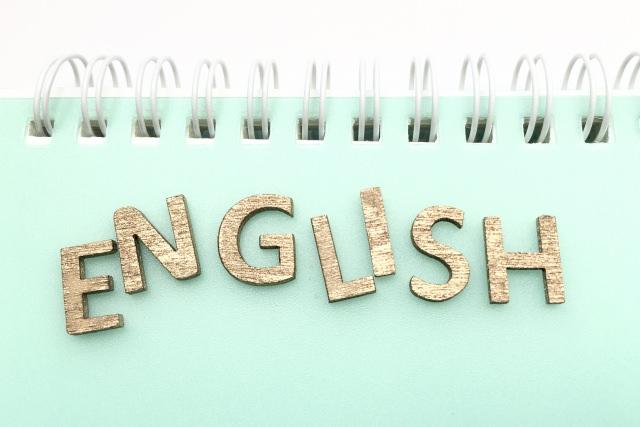 わたしと英語