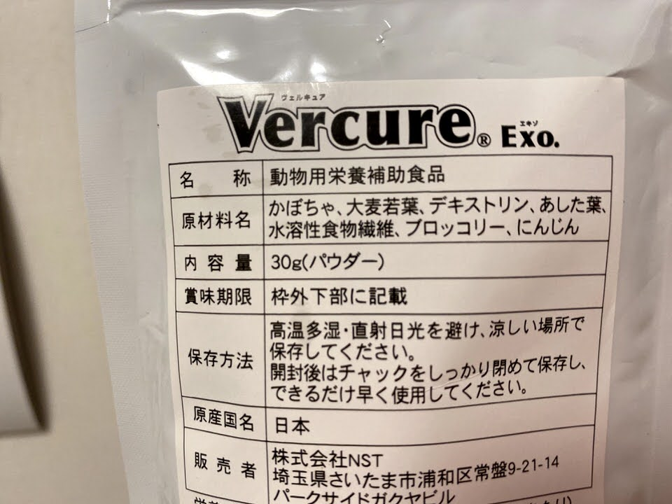 Vercure Exo