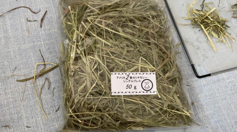 アメリカ産チモシー2番刈り