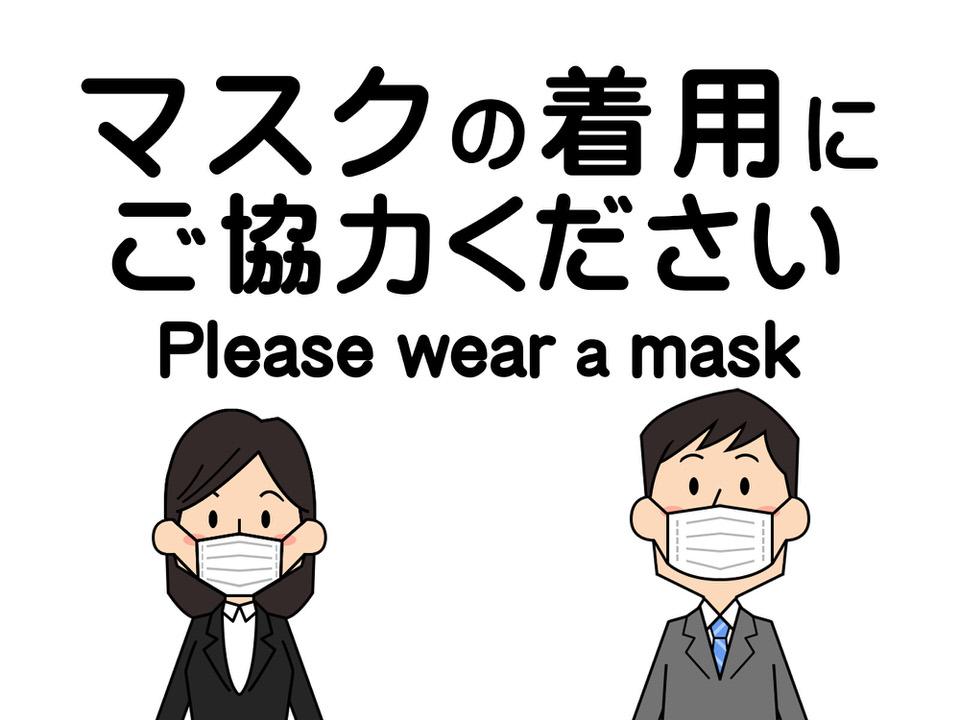 マスクは飛沫防止のためです