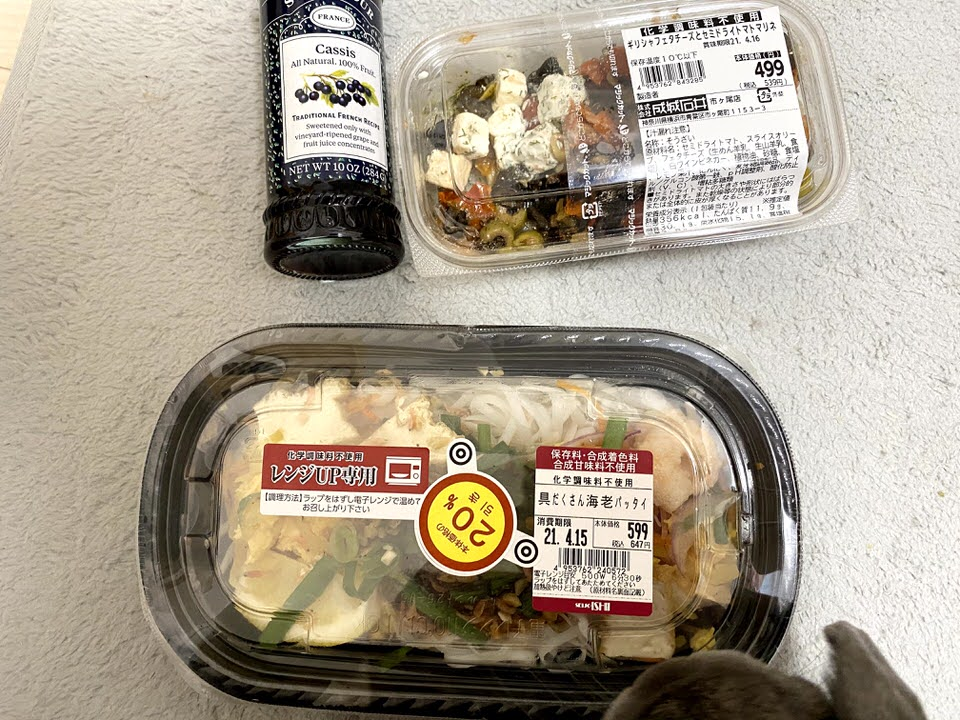 成城石井のジャムと今日のご飯