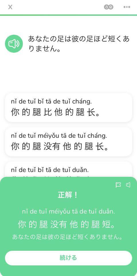 Hello Chinese
