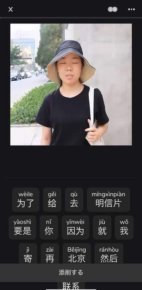 中国語アプリの動画