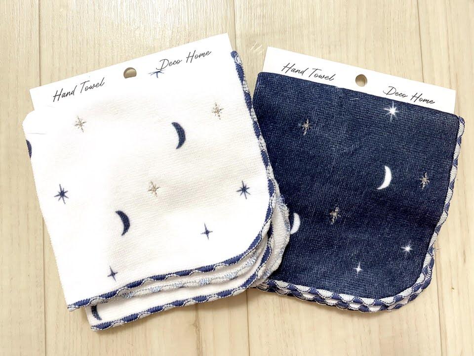 星と月のハンドタオル