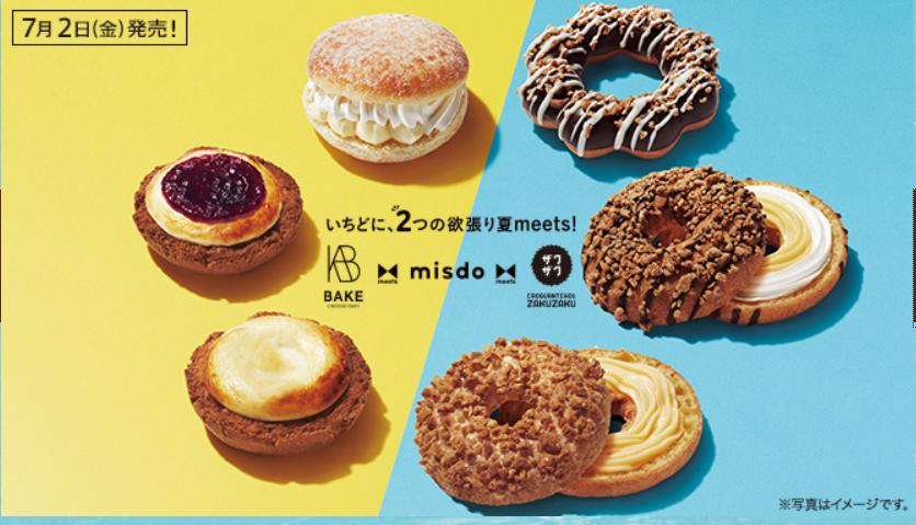 ミスタードーナツ:BAKE CHEESE TARTとクロッカンシュー ザクザクのコラボ