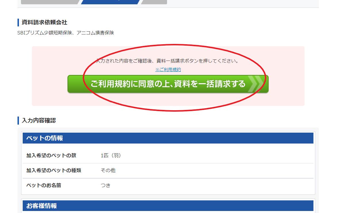 f:id:usagitonokurashi:20210721192506p:plain