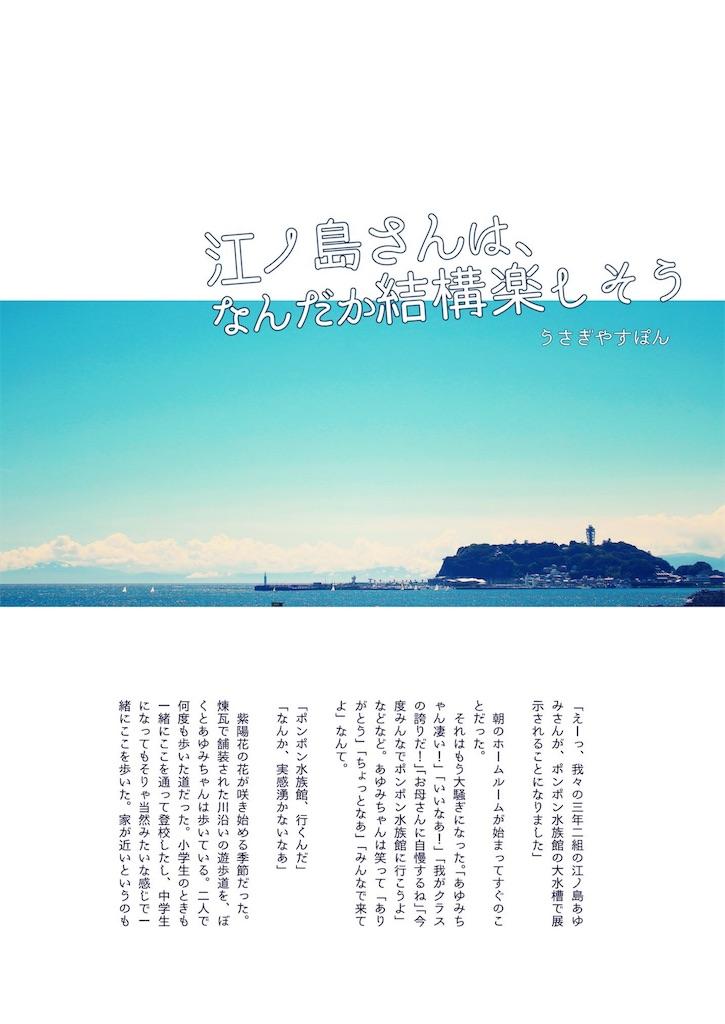 f:id:usagiyasupon:20170427121723j:image