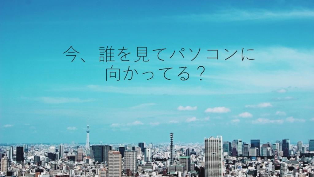 f:id:usagoke:20170528220927j:plain
