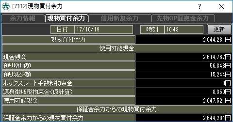 20171019.jpg
