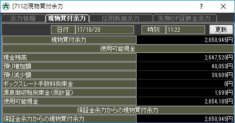 20171020.jpg