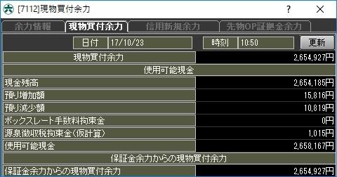 20171023.jpg