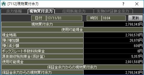 20171101.jpg