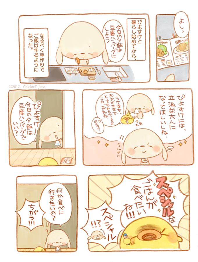 f:id:usakichi-enikki:20170505184514p:plain
